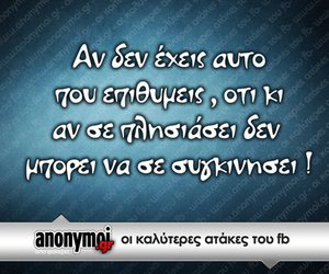 fb and greek quotes image