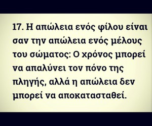 friendship and greek quotes image