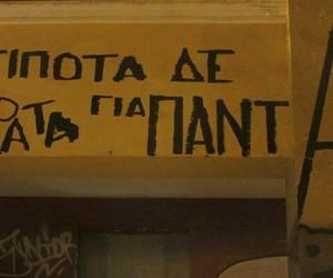 Ελληνικά and quote image