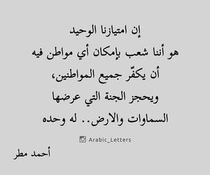 عربي, أحمد مطر, and شعب image