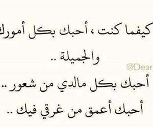 أحبك and عربي image