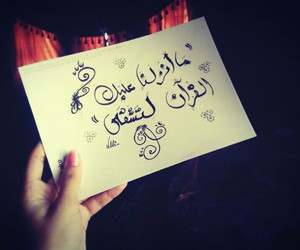 arabic, art, and words image