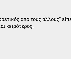 greek, t.s., and quotes image
