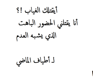 arabic, Best, and friend image