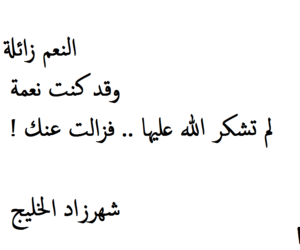 arabic, Best, and god image