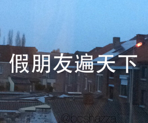 chinese, grunge, and indie image