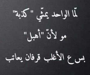 arabic, عرب, and رمزيات image