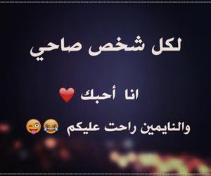 احبك, نوم, and تحشيش image