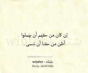 حب, وجع, and نسيان image