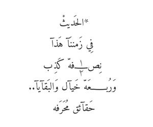 عربي, quote, and words image
