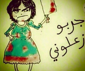 Image by أعقــل مخبــلة وأخبــل عاقلــة
