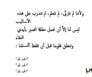 arabic, cry, and heart image