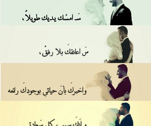 love, couple, and words image