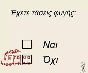 greek quotes, greek, and γρεεκ image