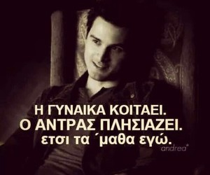 greek quotes, greek, and woman image
