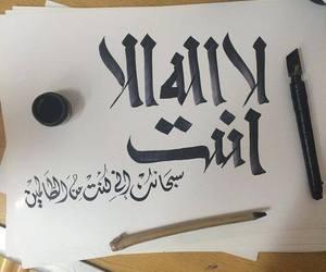 duaa, allah, and islam image