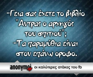 ellinika and greek quotes image