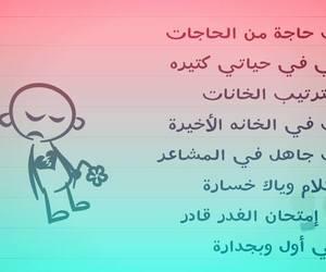 sad, عربي, and حزن image