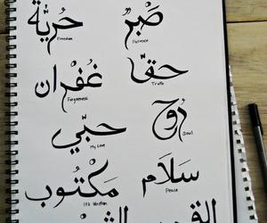 arabic and tumblr image