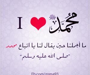 islam and محمد image