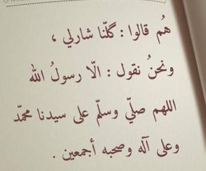 arabic, محمد, and الله image
