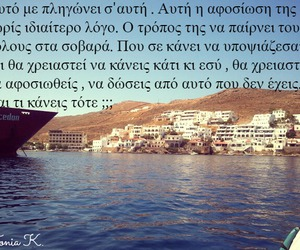 boat, giving, and Greece image