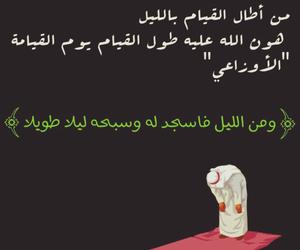 islam, quran, and ksa image