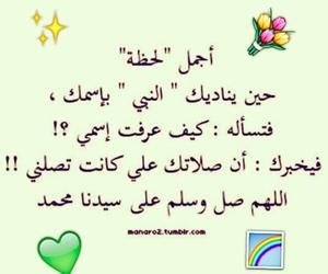 عربي, محمد, and عرب image