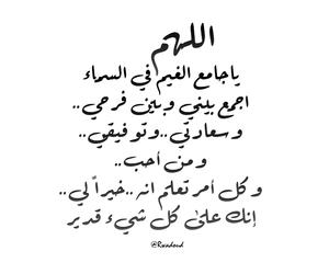سعادة, آمين, and دُعَاءْ image