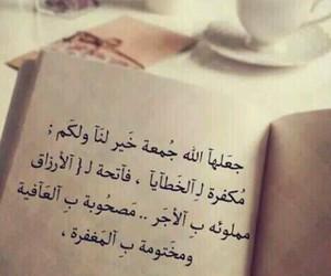 دعاء, الكهف, and الجمعة image