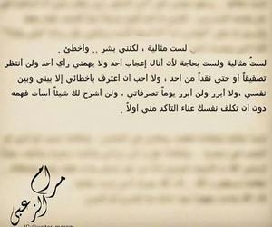 عربي, لا اهتم, and لست مثالية image