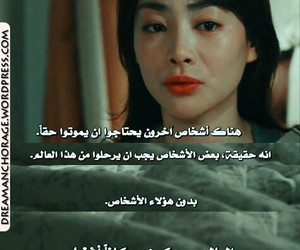 arabic, drama, and korea image