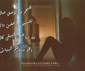 حب, بنت, and حلم image