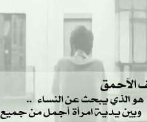 حب, عربي, and اجمل image