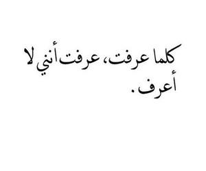 عربي, arabic, and quotes image
