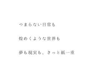 japanese, original, and text image