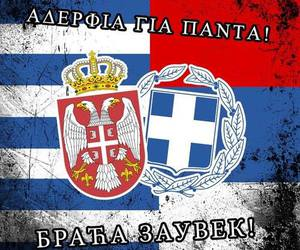 Greece, greek, and Serbia image