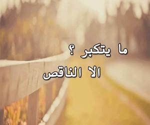 غرور, تكبر, and ما يتكبر الا الناقص image