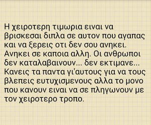 greek quotes about love image