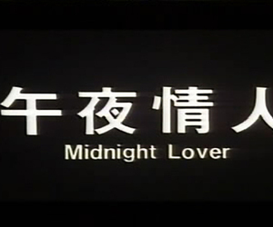 lover, midnight, and quote image
