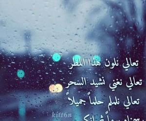 عربي, شعر, and مطر image