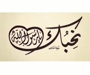 تفسير النبي محمد في المنام   رؤية الرسول محمد في الحلم