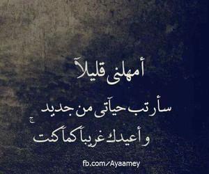 arabic, beautiful, and عربي image