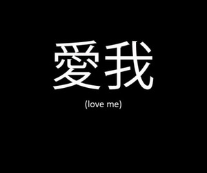 love, black, and love me image