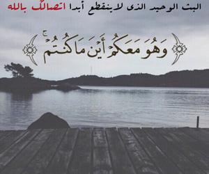 مسلم and ربي image