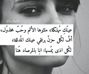 words, حب, and عربي image