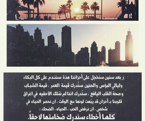 words, حب, and سلام image