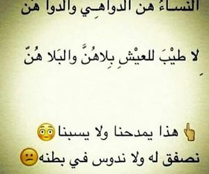 عربي and تحشيش image