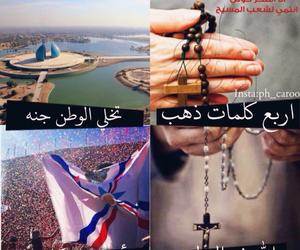 arab, Assyrian, and christian image