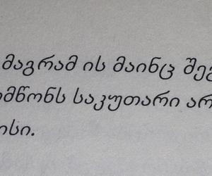 siyvaruli, love, and qartuli image